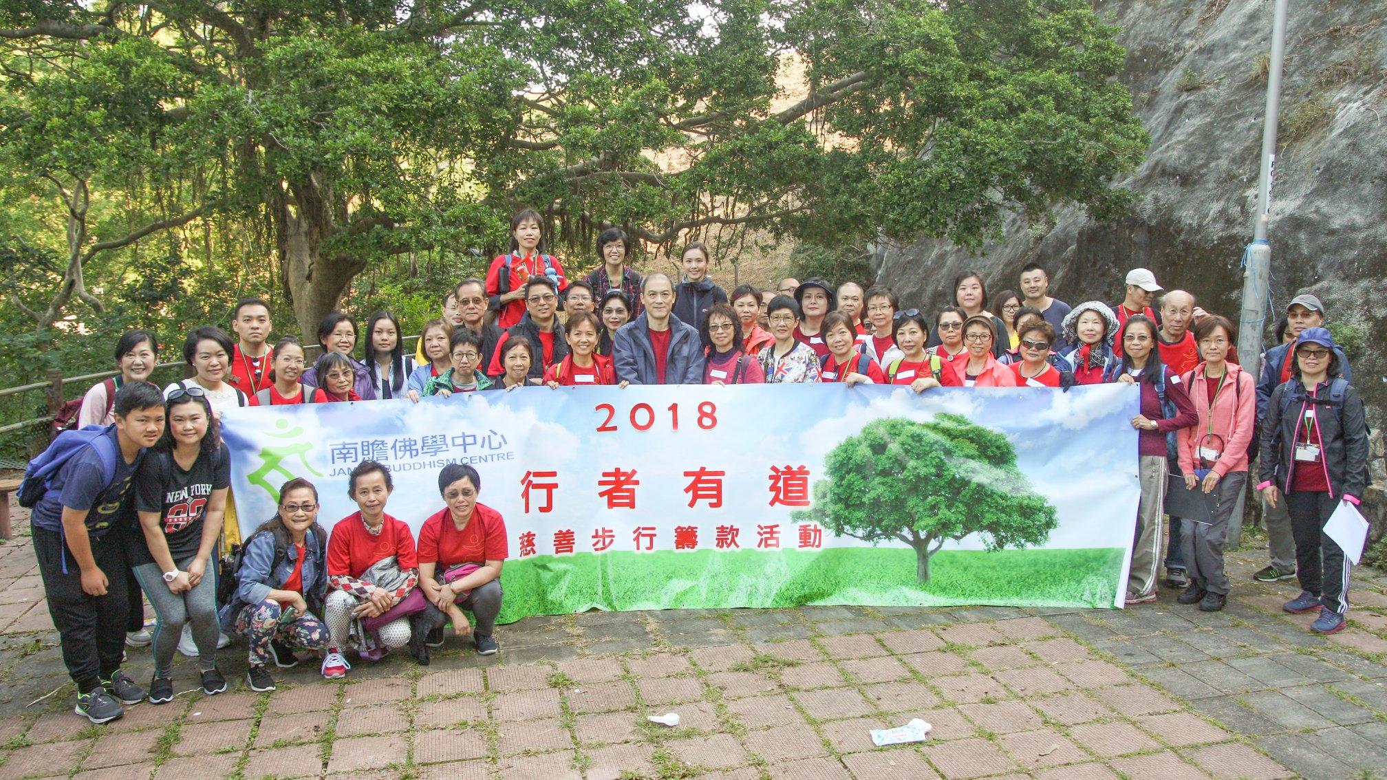 2018年《行者有道》步行籌款活動